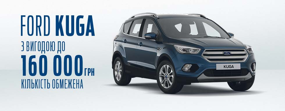 NOV Ford new KUGA 980x384.jpg